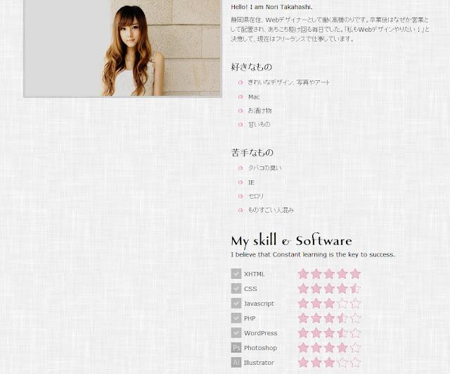*粉領可愛風的日本網頁設計師網站|Webデザインレシピ Web Site 7