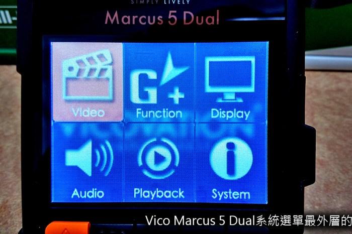 【使用紀錄】Vico-Marcus 5 Dual_Part_3_哈利路亞!!(抖很大)