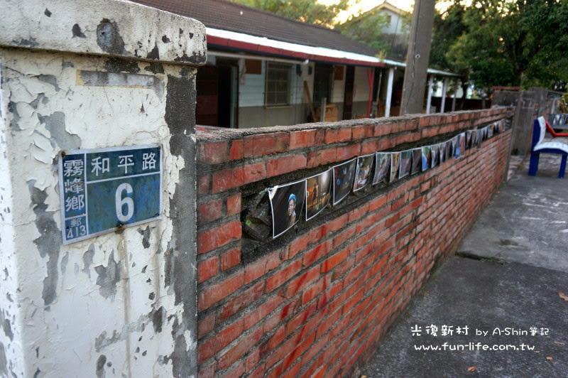 光復新村的舊宅上放上了文創工作者的紀錄
