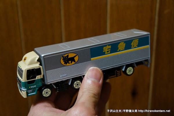 クロネコヤマトミニカー・10tトラック横ちょい斜め