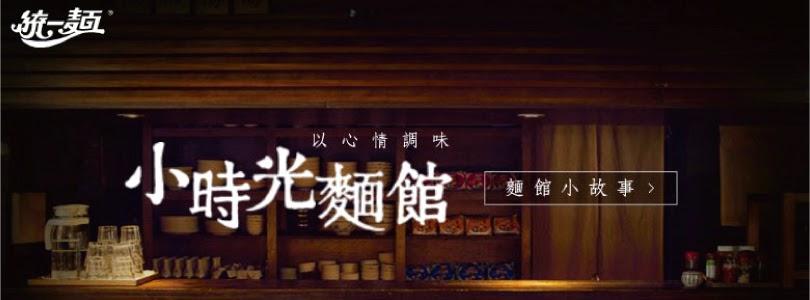 統一麵-小時光麵館-影片與食譜下載