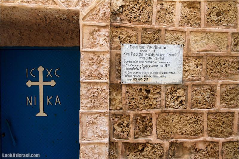 Монастырь архангела Михаила в Яффо