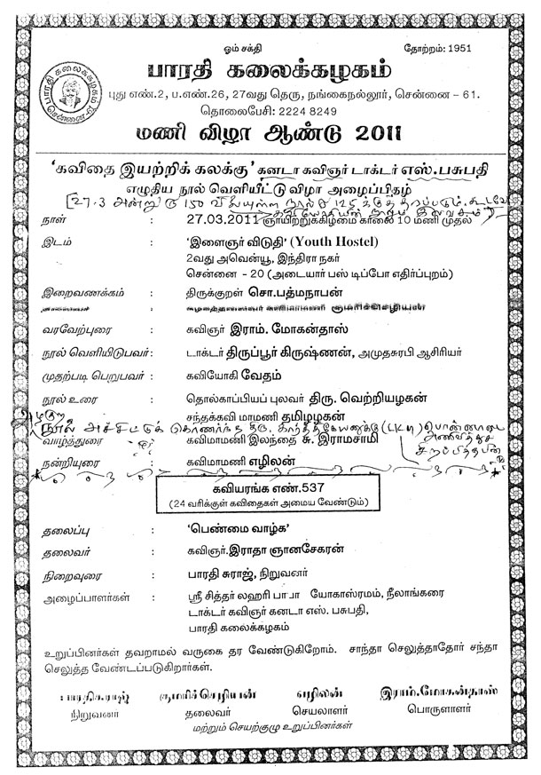 Pasupathy book release