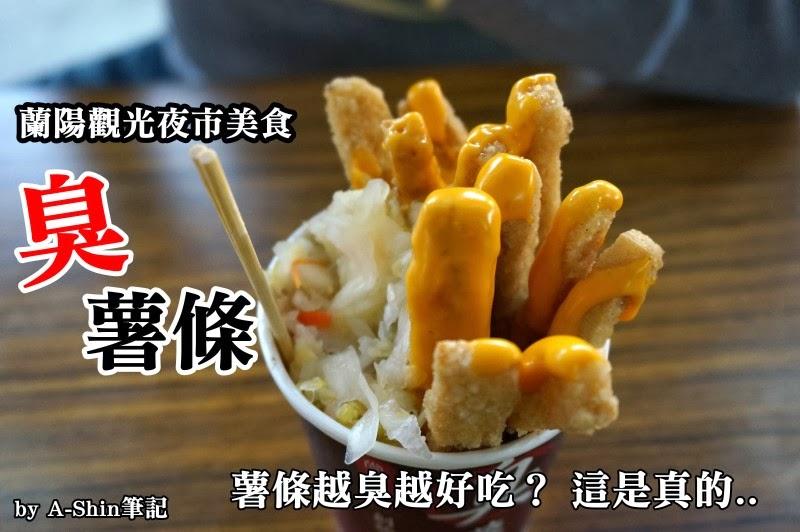 蘭陽夜市-臭薯條|是甚麼東西又臭又長卻讓你一根接著一根的停不下口?臭薯條有吃過嗎?