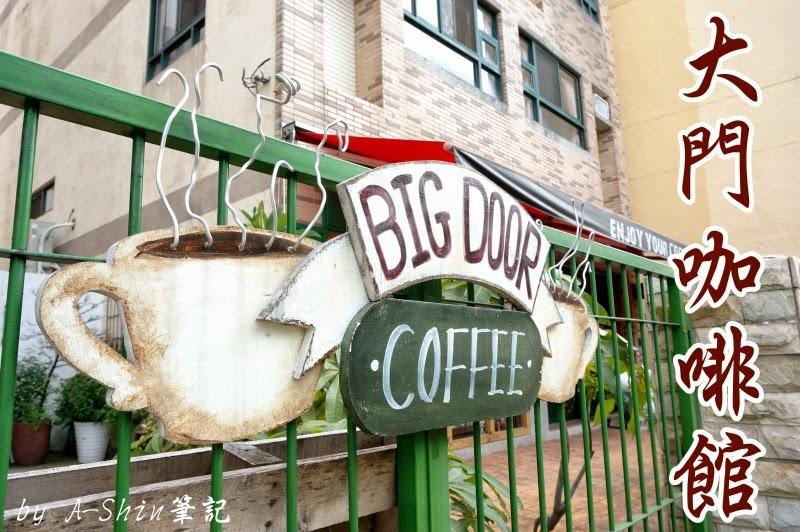 大門咖啡館