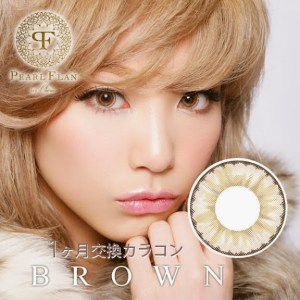 【限定クーポンあります】パールフラン パールフラン バイ シェリエ ブラウン両目セット?度あり&度なしカラコン ブラウン 茶コン 商品画像