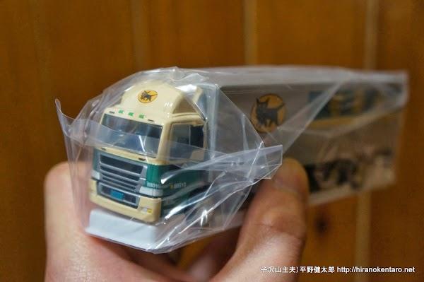 クロネコヤマトミニカー・10tトラック前(ビニール入り)
