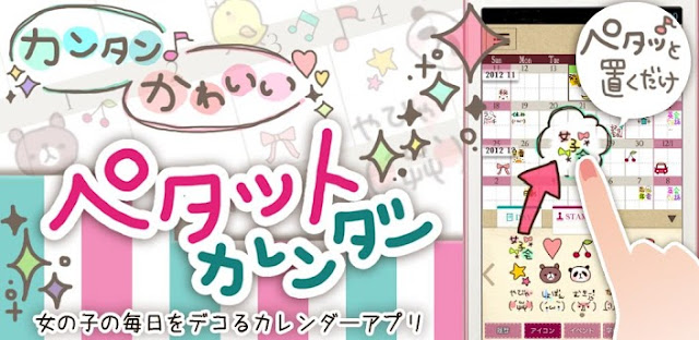 *超卡哇伊的可愛月曆:可愛手繪圖騰月曆 (Android App) 1