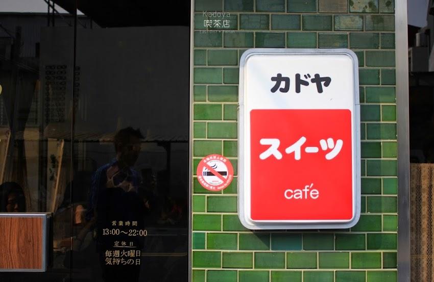 台南東區咖啡,Kadoya喫茶店-7