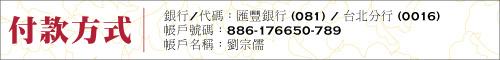【風運起】2013開運招財燙金紅包袋 付款方式