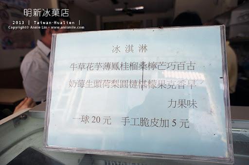 【花蓮推薦冰品】明新冰菓店