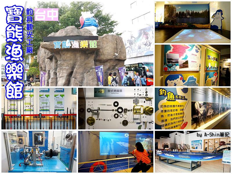台中觀光工廠