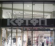 Platform Merter KOTON Mağazası Kamera ve Alarm Sistemi