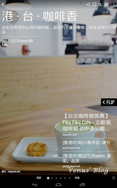 #Flipboard:把網站變成隨身雜誌帶著瞧 2