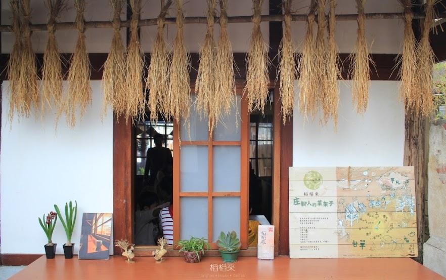 菁寮稻稻來社區廚房-6
