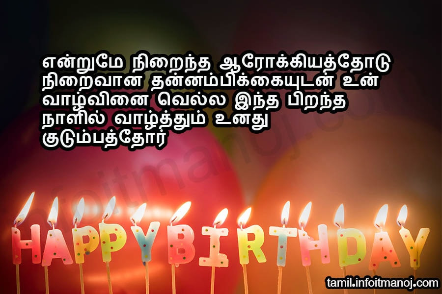 Birthday Wishes For Son In Tamil Kavithai Torie