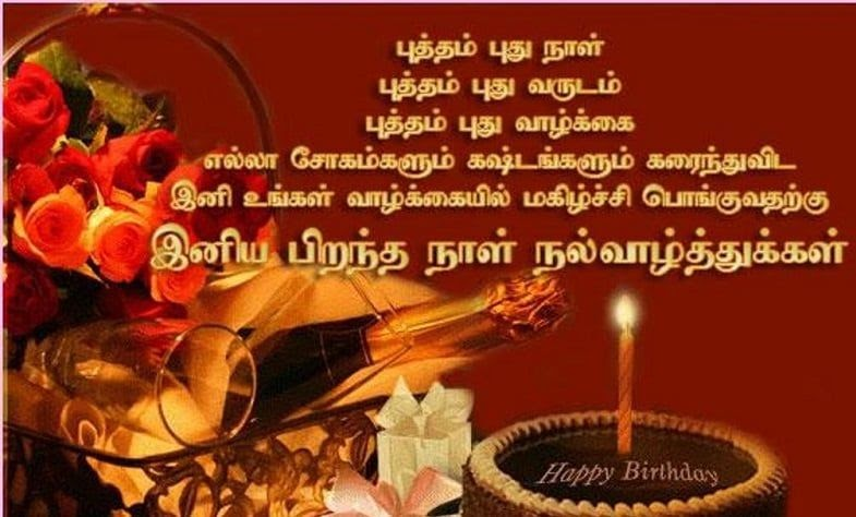 Mom Amma Birthday Wishes In Tamil Asktiming