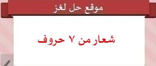 وصلة شعار B عربي من 7 حروف اول حرف د