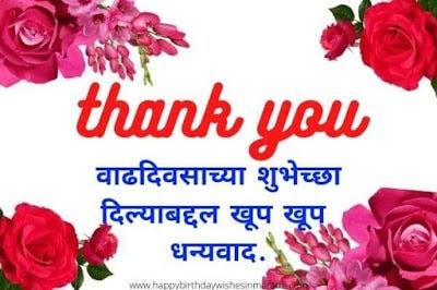 Birthday Gift Thank You For Birthday Wishes In Marathi
