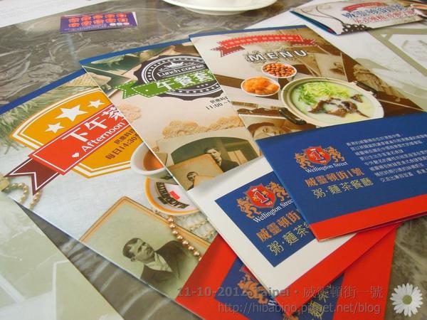 港式料理, 台北美食, 台北車站, 威靈頓茶餐廳