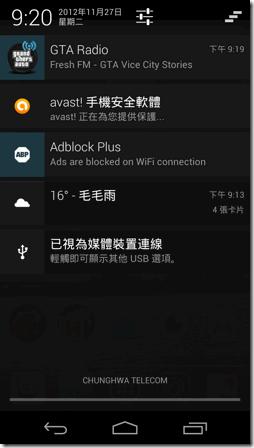 Adblock Plus 入侵 Android 擋廣告去除瀏覽器與 App 廣告