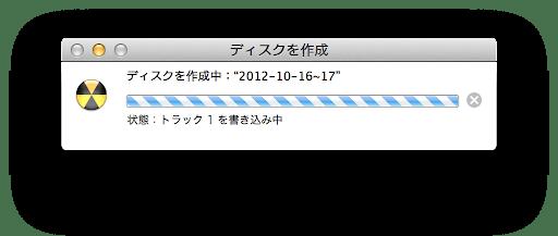 スクリーンショット 2012-11-27 20.57.04.png