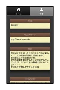 HOT BULLET 灼熱女刑事 screenshot 5