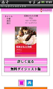 ◆ハーレクインコミックス◆ screenshot 1