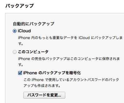 131001_iOS Backup_02.png