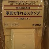 昨日無印良品で見かけたスタンプ。好きな図案の浸透印が1000 円なら安い。でもスマホに対応してるかどうか疑問…