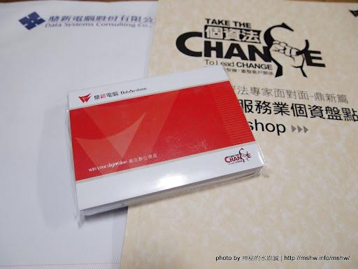 Take the Chance! ~ 鼎捷個資法座談會@台中金典酒店 3C/資訊/通訊/網路 資訊安全