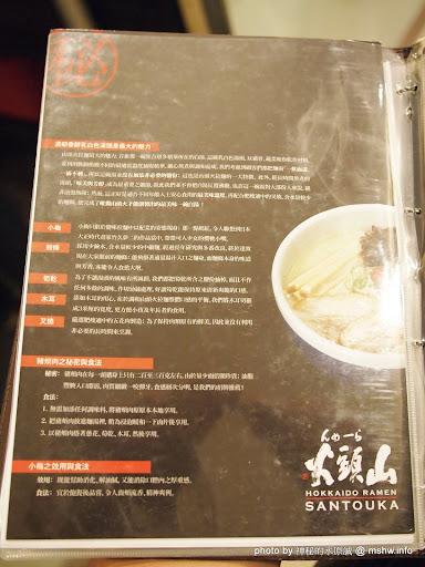 """人氣滿滿!至少要排五十人才吃得到的北海道鹽味拉麵 ~ 台北大安""""山頭火拉麵 HOKKAIDO RAMEN SANTOUKA""""復興店 區域 午餐 台北市 大安區 拉麵 日式 晚餐 飲食/食記/吃吃喝喝 麵食類"""