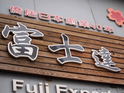 """把日本味賣回台灣 ~ 台南""""富士達人日本拉麵""""公園店 3C/資訊/通訊/網路 中西區 區域 台南市 拉麵 日式 硬體 行動電話 通信 飲食/食記/吃吃喝喝 麵食類"""