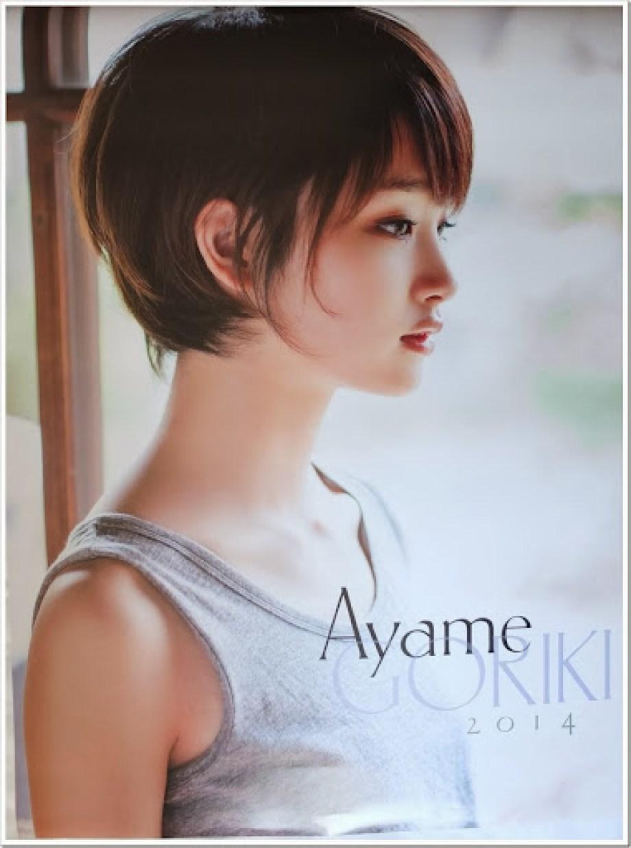 Gouriki Ayame Calendar 2014 01