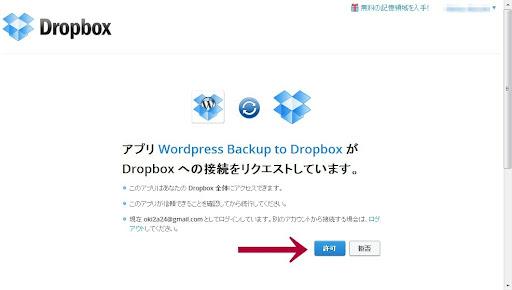 API_リクエスト認証_-_Dropbox.jpg