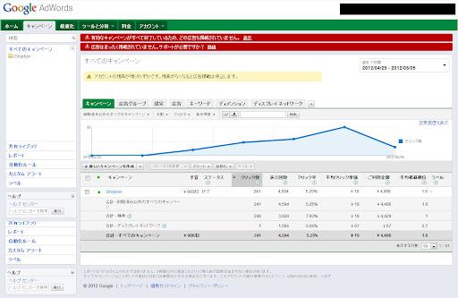 キャンペーン管理2.jpg