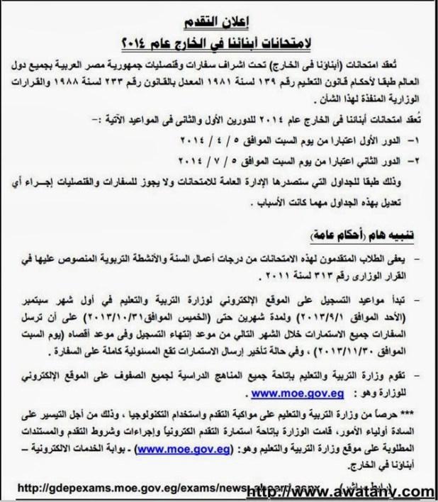 موعد امتحانات ابناؤنا في الخارج 2014 لجميع السفارات المصرية الدور الاول والثاني - اخبار وطني