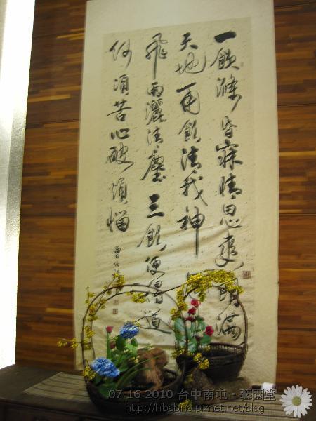 c4cbe8a5b7b25fb992e0d1758fbe73a5 - [台中] 南屯區 中國風裝潢人文茶館 藝園堂・家庭聚餐好去處