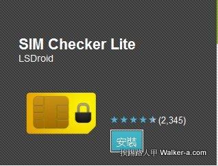 SimChecker01.jpg