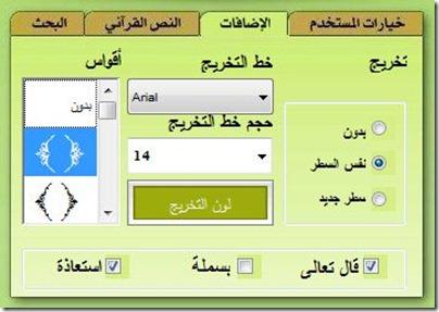 takhrij-ayat-number