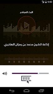 إذاعة الشيخ محمد الهاجري screenshot 2
