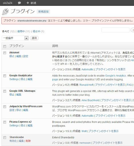 プラグイン - oki2a24 - WordPress1.jpg