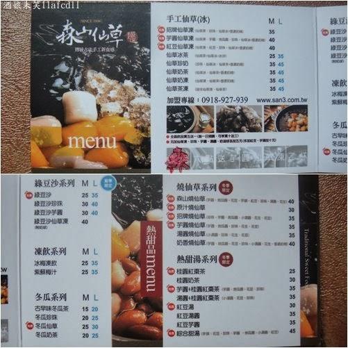 酒娘未笑: [食記] [臺中沙鹿] 森山仙草(沙鹿店)(推綠豆沙)