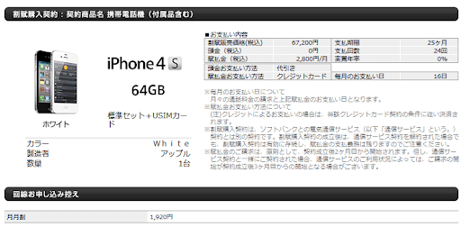 iPhone 4S reservation.png