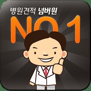 병원견적넘버원(치과,성형,안과,피부과 등) 전국병원찾기