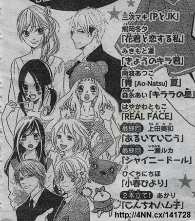 Miwa-Ueda_manga