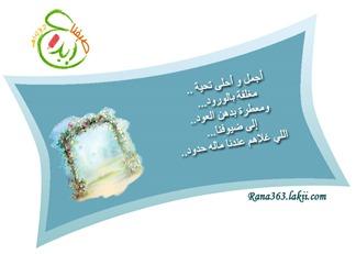 شواطىء Rana363 بطاقات توزيعات للافراح والمواليد بملفات