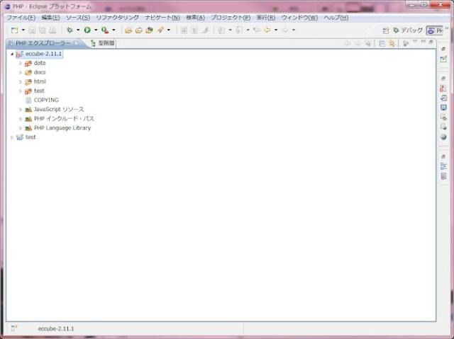 PHP - Eclipse プラットフォーム 20120407 92935.jpg