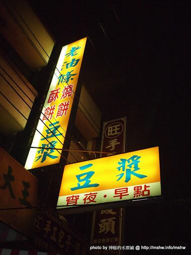 """吃宵夜也要獨特口感! ~ 台中豐原""""老油條燒餅酥餅豆漿大王"""" 中式 區域 台中市 宵夜 早餐 早點類 豐原區 飲食/食記/吃吃喝喝"""