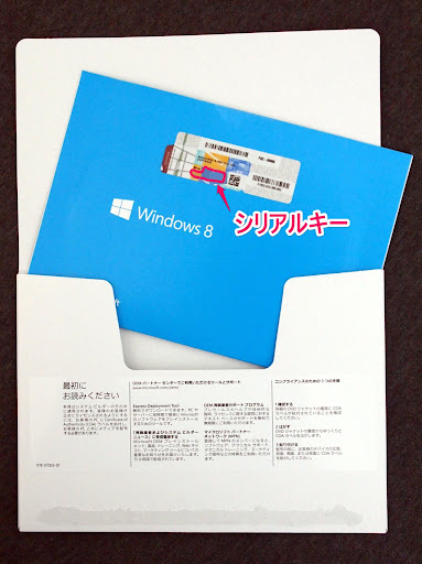 Windows8package.jpg